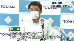 富山市長「気を緩めず対策を」(NHK)
