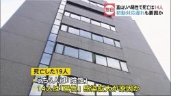 富山リハビリテーションホーム感染死者14名か(BBT)