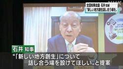 知事地方創生話す(NHK)