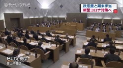 富山市議会政務活動費を新型コロナ対策に(チューリップ)