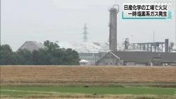 日産化学火災で塩素ガス発生(NHK)