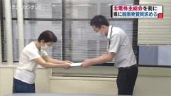 北電株主総会前に県へ脱原発求め(チューリップ)