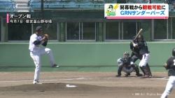 BCリーグ観戦試合へ(KNB)