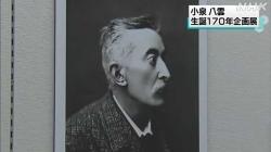 小泉八雲展(NHK)