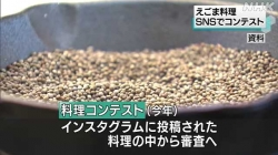 えごま料理コンテスト(NHK)