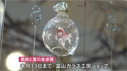 ガラスの風鈴(BBT)