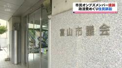 富山市議会生活費住民訴訟(KNB)