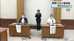 8月2日244人目の感染(NHK)