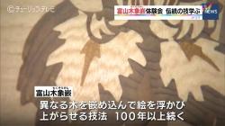 富山木象嵌体験(チューリップ)