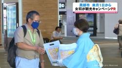 宇奈月観光キャンペーンをアピール(KNB)