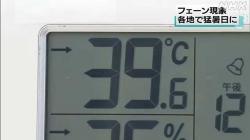 フェーン現象で各地猛暑日(NHK)