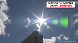 2020年夏振り返る(KNB)