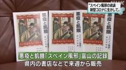 スペイン風邪を本に(NHK)