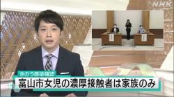 女児の濃厚接触者は家族のみ(NHK)