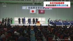 総裁選県選出議員の選択(KNB)