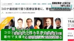 医療従事者へ寄付1億円上回る(NHK)