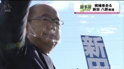 新田八郎走る(KNB)