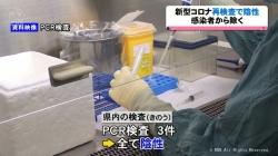 新型コロナ感染者偽陽性へ(KNB)