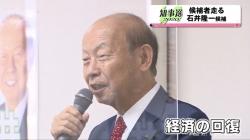 県知事選石井隆一候補(KNB)