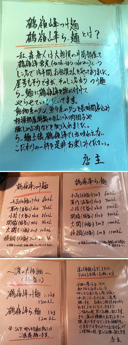 らー麺土俵鶴嶺峰