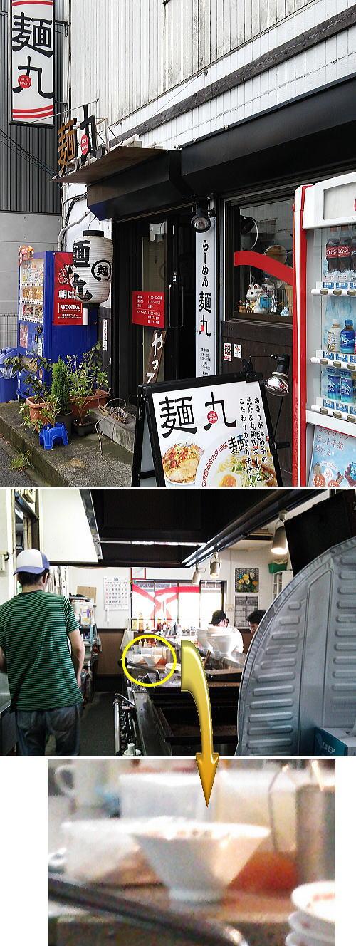 鶴見 麺丸