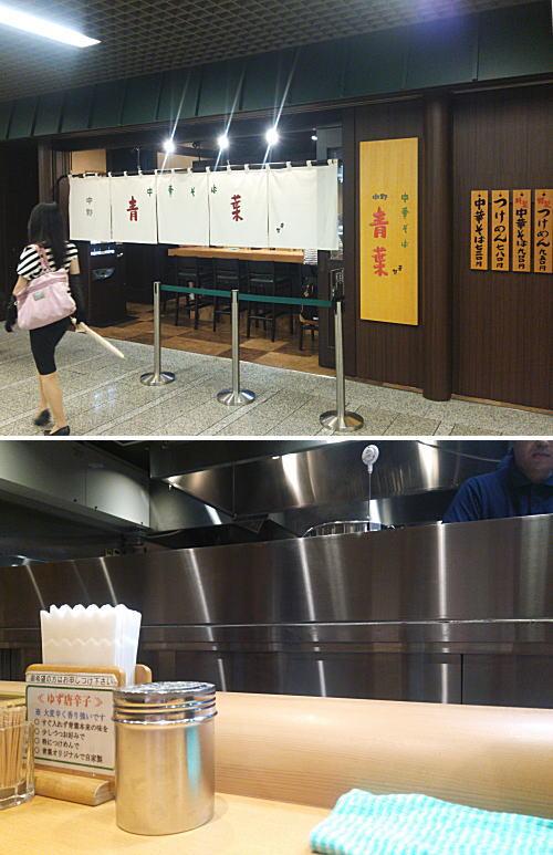 青葉 川崎アゼリア店