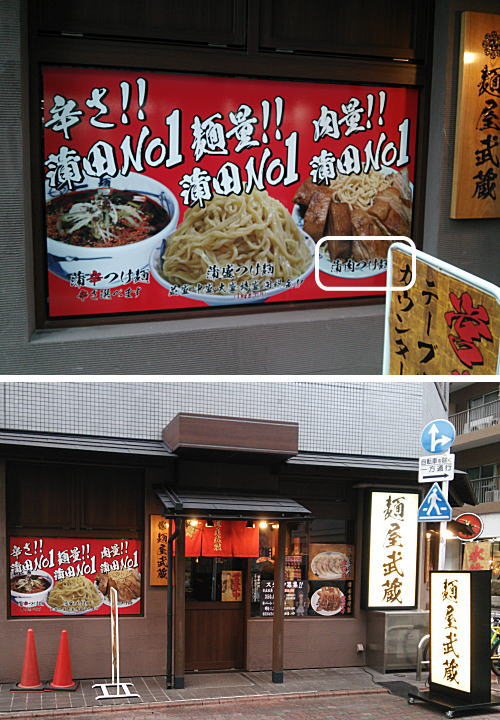 麺屋武蔵 蒲田店