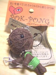 POK-PONG