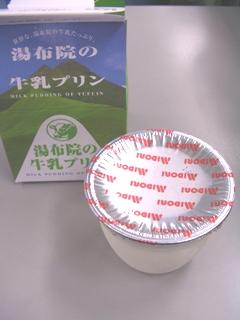 ゆふいんの牛乳プリン2
