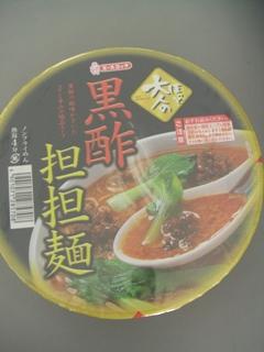 黒酢坦々麺