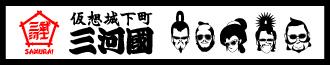 mikawabana