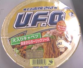 30周年 UFO