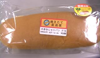 じゃりパン2