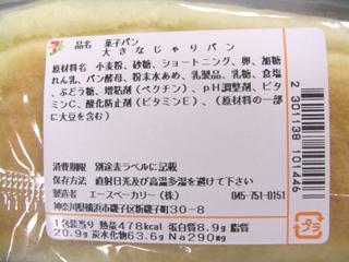 じゃりパン3