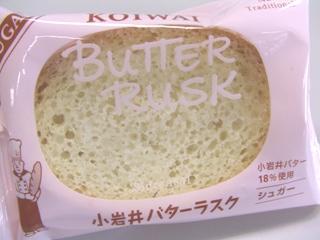 小岩井バターラスク