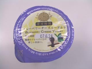 ブルーベリーチーズヨーグルト
