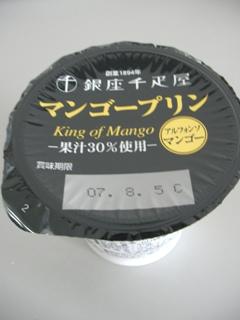 マンゴープリン