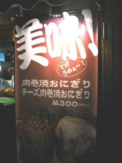 にくまき本舗3