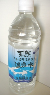 天然アルカリミネラル温泉水