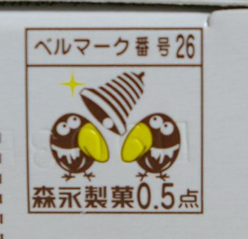 チョコボールイチゴのベルマーク