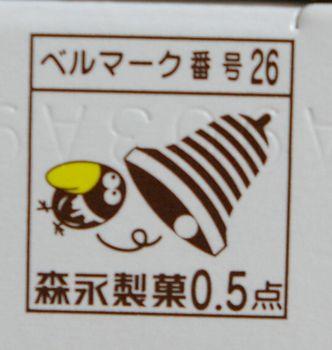 ベルマーク チョコボール チョコバナナ