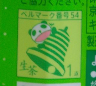 ベルマーク 生茶2