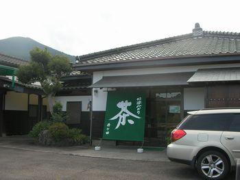 井ヶ田製茶