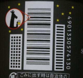 デザインバーコード おとなじゃがりこ BAG