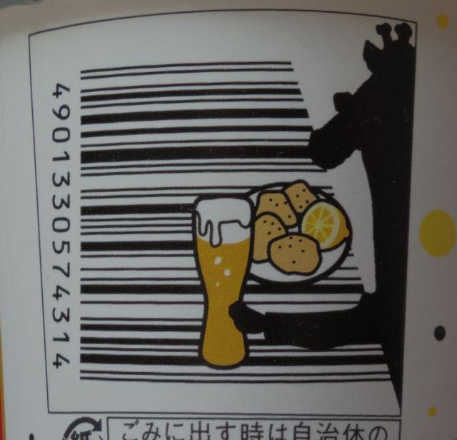 デザインバーコード おとなじゃがりこ レモン&ペッパー