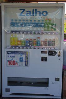 財宝の自販機