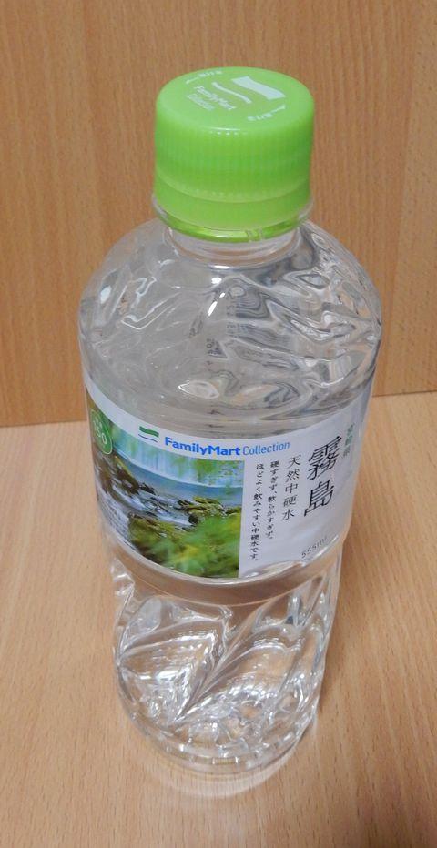 ファミマ水