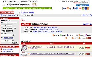 100317_ekotaku_b