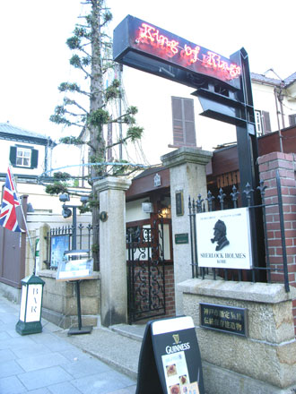 英国館Ha-mans shop