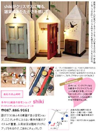 shikiさん掲載「月刊香川komachi」